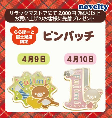pinz_fujimi-thumb-450x476-7654